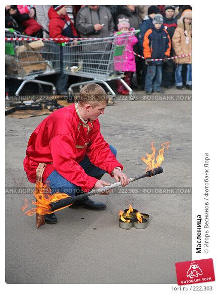 Купить «Масленица», эксклюзивное фото № 222303, снято 9 марта 2008 г. (c) Игорь Веснинов / Фотобанк Лори