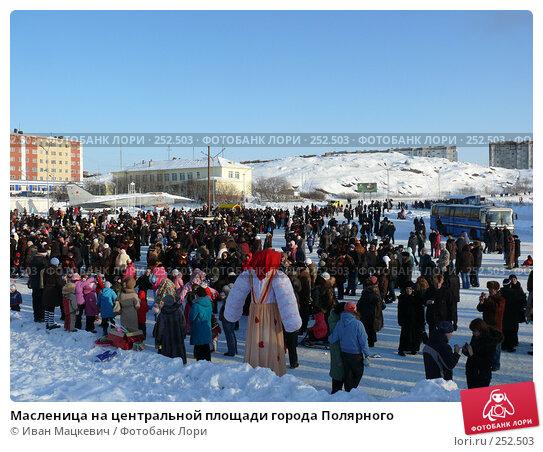 Масленица на центральной площади города Полярного, эксклюзивное фото № 252503, снято 9 марта 2008 г. (c) Иван Мацкевич / Фотобанк Лори