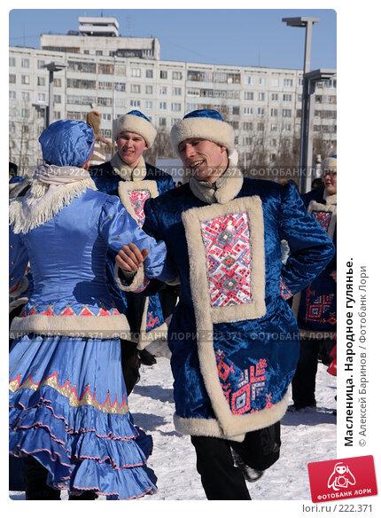 Масленица. Народное гулянье., фото № 222371, снято 9 марта 2008 г. (c) Алексей Баринов / Фотобанк Лори