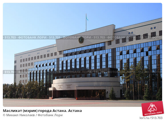 Купить «Маслихат (мэрия) города Астана. Астана», фото № 513703, снято 4 октября 2008 г. (c) Михаил Николаев / Фотобанк Лори