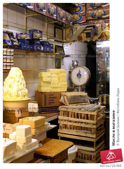 Масло в магазине, фото № 23555, снято 18 ноября 2006 г. (c) Валерий Шанин / Фотобанк Лори