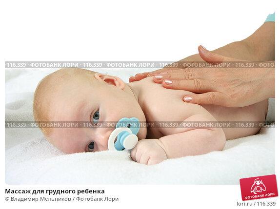 Массаж для грудного ребенка, фото № 116339, снято 10 ноября 2007 г. (c) Владимир Мельников / Фотобанк Лори
