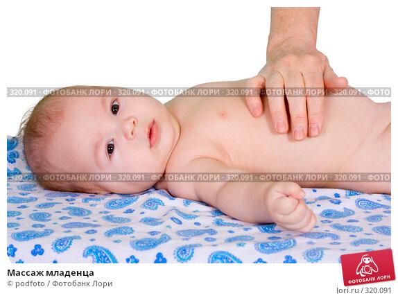 Массаж младенца, фото № 320091, снято 13 февраля 2008 г. (c) podfoto / Фотобанк Лори