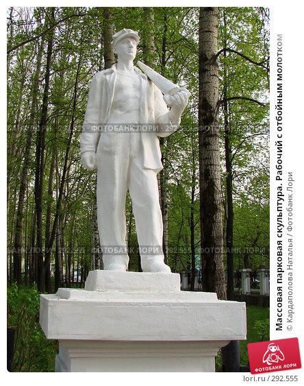 Массовая парковая скульптура. Рабочий с отбойным молотком, фото № 292555, снято 20 мая 2008 г. (c) Кардаполова Наталья / Фотобанк Лори