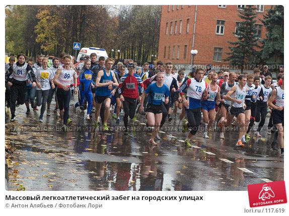 Массовый легкоатлетический забег на городских улицах, фото № 117619, снято 7 октября 2007 г. (c) Антон Алябьев / Фотобанк Лори