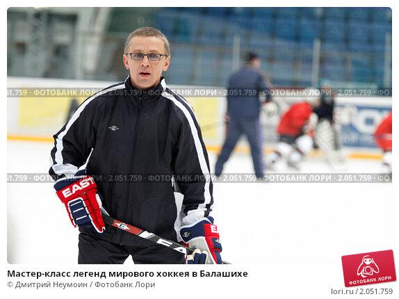 Купить «Мастер-класс легенд мирового хоккея в Балашихе», эксклюзивное фото № 2051759, снято 13 октября 2010 г. (c) Дмитрий Неумоин / Фотобанк Лори