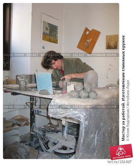 Мастер за работой. Изготовление глиняных кружек, фото № 232827, снято 15 марта 2008 г. (c) Юлия Селезнева / Фотобанк Лори
