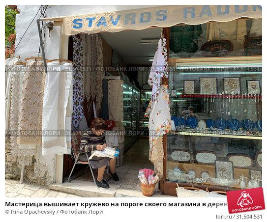 Купить «Мастерица вышивает кружево на пороге своего магазина в деревне Лефкара на Кипре», фото № 31504531, снято 10 мая 2019 г. (c) Irina Opachevsky / Фотобанк Лори