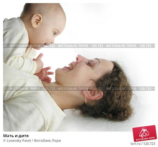 Мать и дитя, фото № 120723, снято 17 сентября 2005 г. (c) Losevsky Pavel / Фотобанк Лори