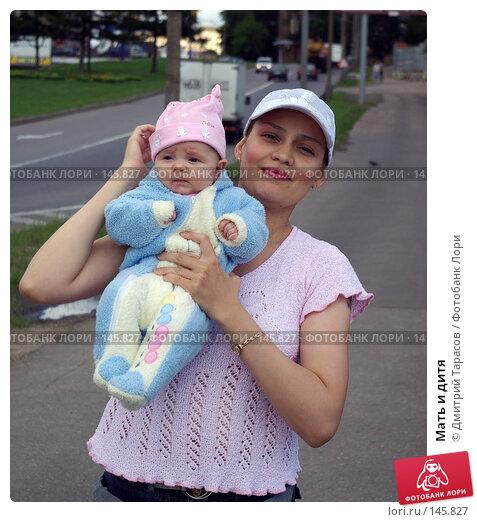 Мать и дитя, фото № 145827, снято 15 июля 2007 г. (c) Дмитрий Тарасов / Фотобанк Лори