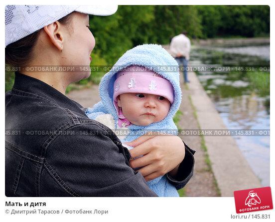 Мать и дитя, фото № 145831, снято 8 июля 2007 г. (c) Дмитрий Тарасов / Фотобанк Лори