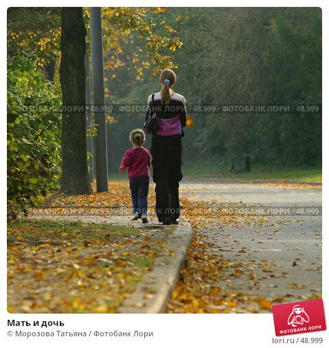Мать и дочь, фото № 48999, снято 3 октября 2005 г. (c) Морозова Татьяна / Фотобанк Лори