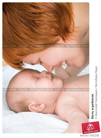 Мать и ребенок, фото № 133235, снято 6 августа 2005 г. (c) Анатолий Типляшин / Фотобанк Лори