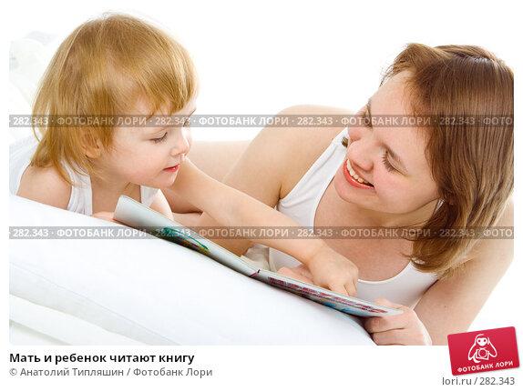 Мать и ребенок читают книгу, фото № 282343, снято 11 декабря 2007 г. (c) Анатолий Типляшин / Фотобанк Лори