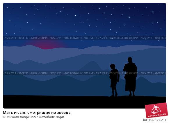Купить «Мать и сын, смотрящие на звезды», иллюстрация № 127211 (c) Михаил Лавренов / Фотобанк Лори