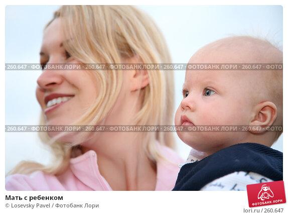 Мать с ребенком, фото № 260647, снято 15 апреля 2017 г. (c) Losevsky Pavel / Фотобанк Лори