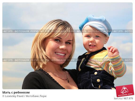 Купить «Мать с ребенком», фото № 467979, снято 16 февраля 2019 г. (c) Losevsky Pavel / Фотобанк Лори