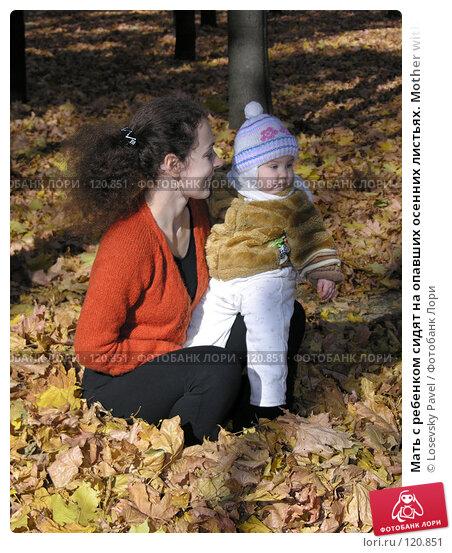 Мать с ребенком сидят на опавших осенних листьях. Mother with baby sit on many autumn leaves, фото № 120851, снято 9 октября 2005 г. (c) Losevsky Pavel / Фотобанк Лори