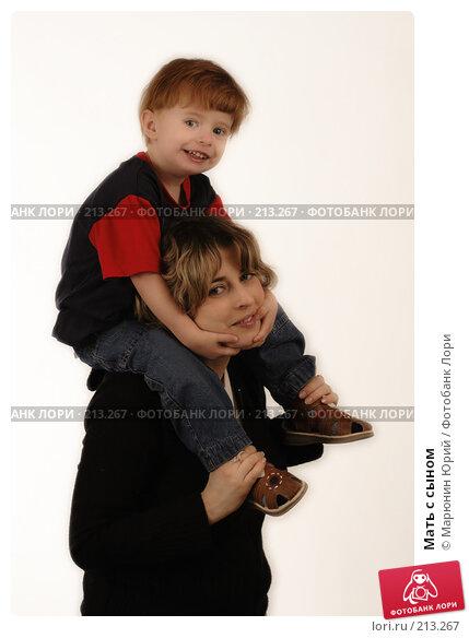 Мать с сыном, фото № 213267, снято 17 ноября 2007 г. (c) Марюнин Юрий / Фотобанк Лори