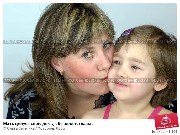 Мать целует свою дочь, обе зеленоглазые, фото № 143195, снято 9 ноября 2007 г. (c) Ольга Сапегина / Фотобанк Лори