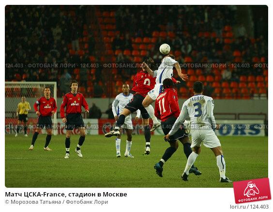 Матч ЦСКА-France, стадион в Москве, фото № 124403, снято 7 апреля 2005 г. (c) Морозова Татьяна / Фотобанк Лори