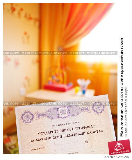 Купить «Материнский капитал на фоне красивой детской», фото № 2298207, снято 25 января 2011 г. (c) Алена Роот / Фотобанк Лори
