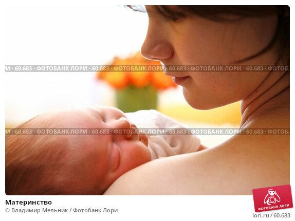 Материнство, фото № 60683, снято 20 мая 2007 г. (c) Владимир Мельник / Фотобанк Лори