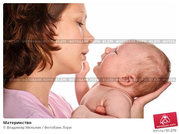 Материнство, фото № 81079, снято 7 июля 2007 г. (c) Владимир Мельник / Фотобанк Лори