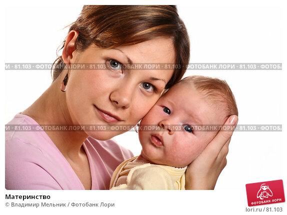 Материнство, фото № 81103, снято 20 июля 2007 г. (c) Владимир Мельник / Фотобанк Лори