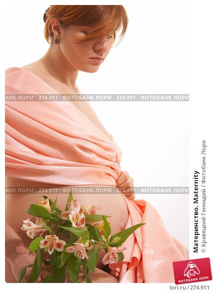 Материнство. Maternity, фото № 274911, снято 24 августа 2017 г. (c) Кравецкий Геннадий / Фотобанк Лори