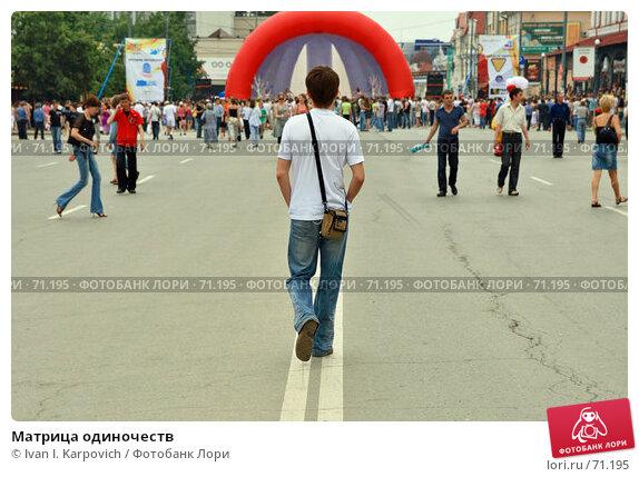 Матрица одиночеств, фото № 71195, снято 30 июня 2007 г. (c) Ivan I. Karpovich / Фотобанк Лори