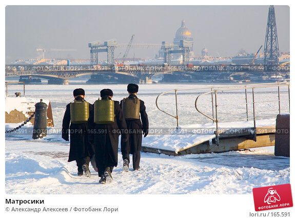 Матросики, эксклюзивное фото № 165591, снято 8 февраля 2007 г. (c) Александр Алексеев / Фотобанк Лори