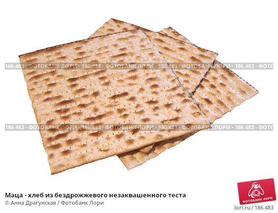 Маца - хлеб из бездрожжевого незаквашенного теста, фото № 186483, снято 11 декабря 2016 г. (c) Анна Драгунская / Фотобанк Лори