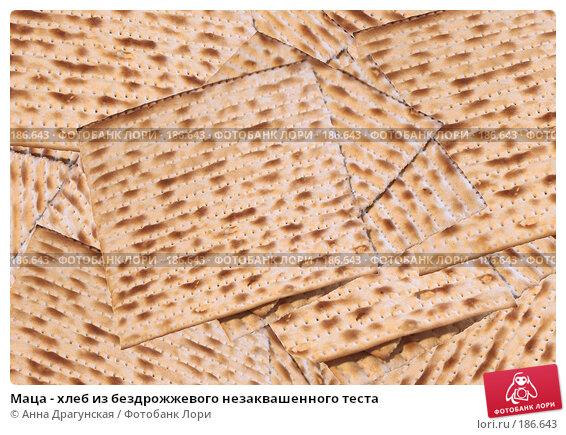 Маца - хлеб из бездрожжевого незаквашенного теста, фото № 186643, снято 27 июля 2017 г. (c) Анна Драгунская / Фотобанк Лори