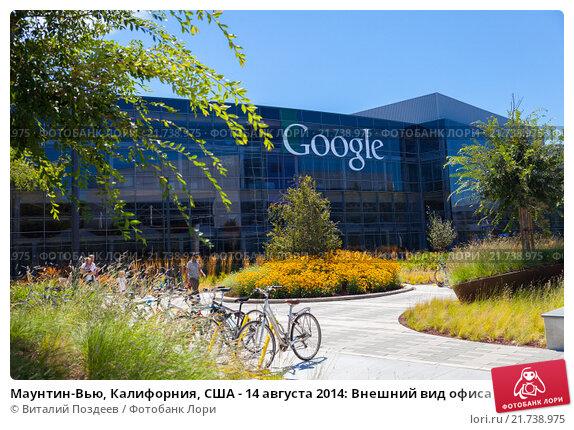 Купить «Маунтин-Вью, Калифорния, США - 14 августа 2014: Внешний вид офиса Google», фото № 21738975, снято 14 августа 2014 г. (c) Виталий Поздеев / Фотобанк Лори