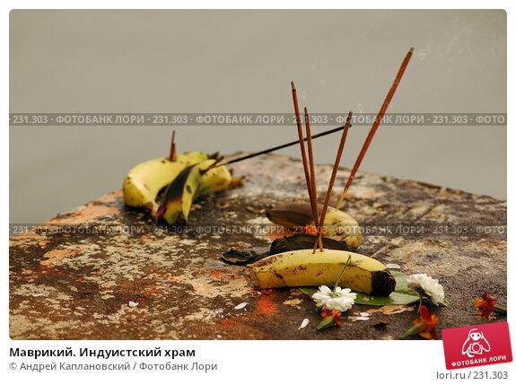 Маврикий. Индуистский храм, фото № 231303, снято 26 августа 2007 г. (c) Андрей Каплановский / Фотобанк Лори
