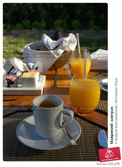 Маврикий: завтрак, фото № 231279, снято 24 августа 2007 г. (c) Андрей Каплановский / Фотобанк Лори