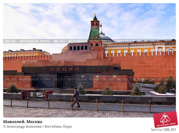 Мавзолей. Москва, эксклюзивное фото № 286351, снято 11 февраля 2008 г. (c) Александр Алексеев / Фотобанк Лори