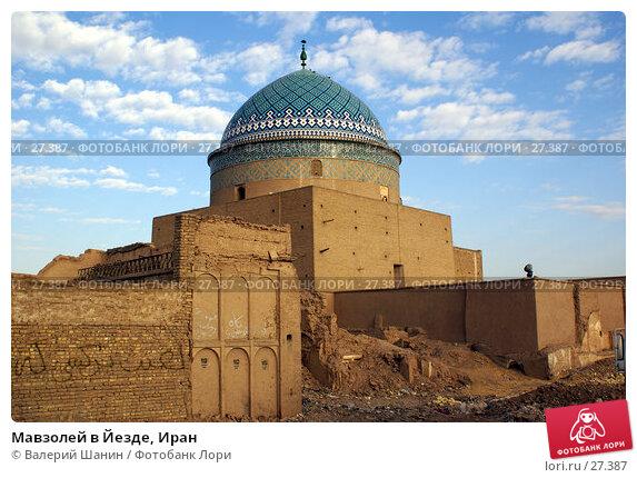 Мавзолей в Йезде, Иран, фото № 27387, снято 25 ноября 2006 г. (c) Валерий Шанин / Фотобанк Лори