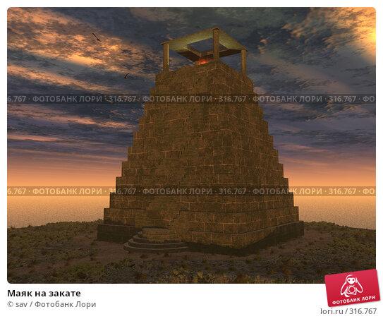 Купить «Маяк на закате», иллюстрация № 316767 (c) sav / Фотобанк Лори
