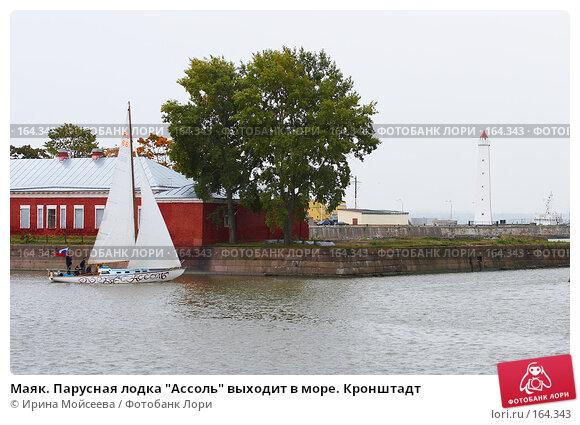"""Маяк. Парусная лодка """"Ассоль"""" выходит в море. Кронштадт, эксклюзивное фото № 164343, снято 15 сентября 2007 г. (c) Ирина Мойсеева / Фотобанк Лори"""