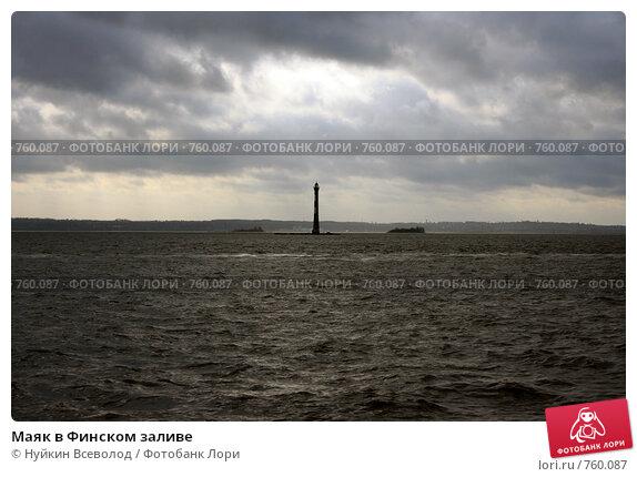 Маяк в Финском заливе. Стоковое фото, фотограф Нуйкин Всеволод / Фотобанк Лори