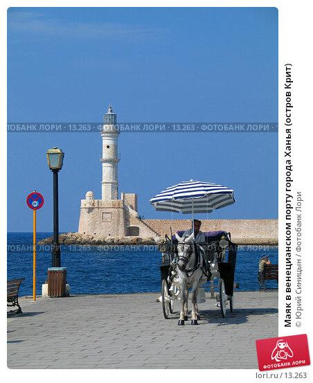 Маяк в венецианском порту города Ханья (остров Крит), фото № 13263, снято 22 сентября 2006 г. (c) Юрий Синицын / Фотобанк Лори