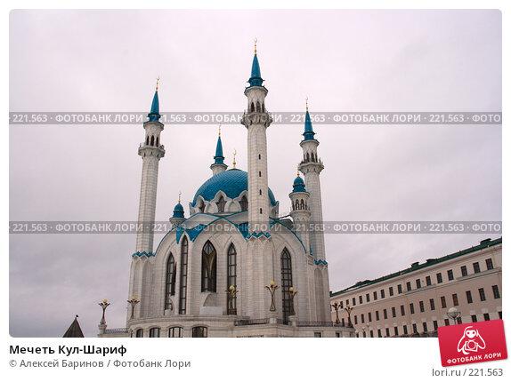 Мечеть Кул-Шариф, фото № 221563, снято 29 февраля 2008 г. (c) Алексей Баринов / Фотобанк Лори