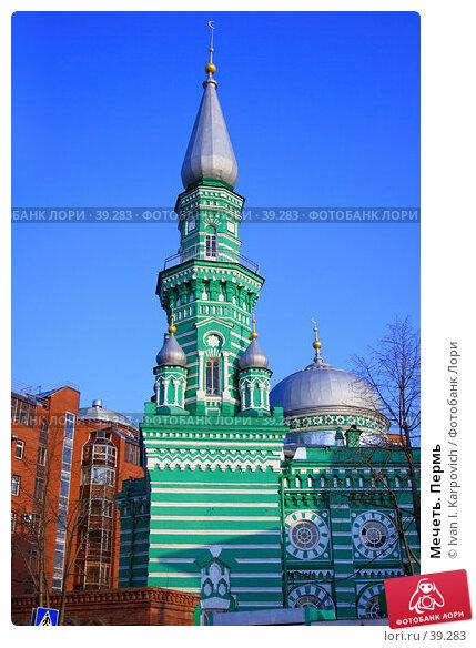 Мечеть. Пермь, эксклюзивное фото № 39283, снято 4 апреля 2007 г. (c) Ivan I. Karpovich / Фотобанк Лори