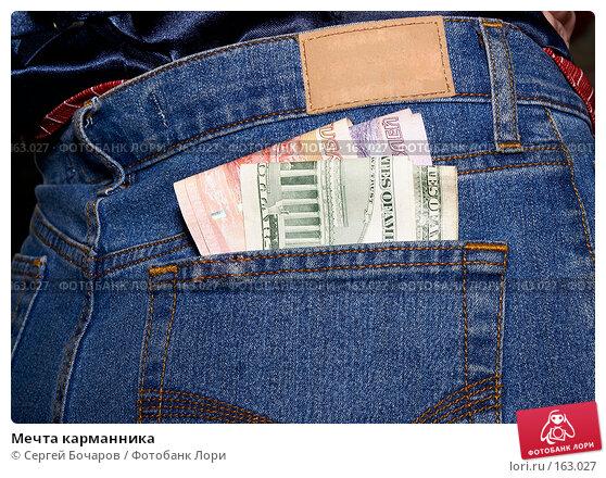 Мечта карманника, фото № 163027, снято 23 декабря 2007 г. (c) Сергей Бочаров / Фотобанк Лори