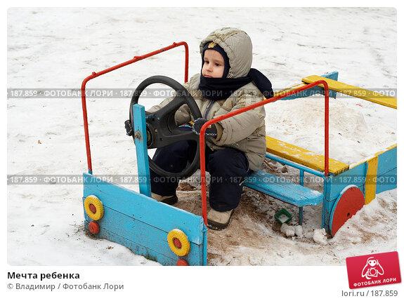 Купить «Мечта ребенка», фото № 187859, снято 11 января 2008 г. (c) Владимир / Фотобанк Лори