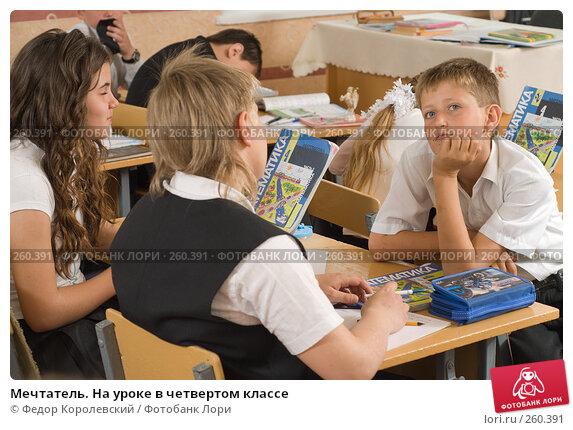 Мечтатель. На уроке в четвертом классе, фото № 260391, снято 23 апреля 2008 г. (c) Федор Королевский / Фотобанк Лори