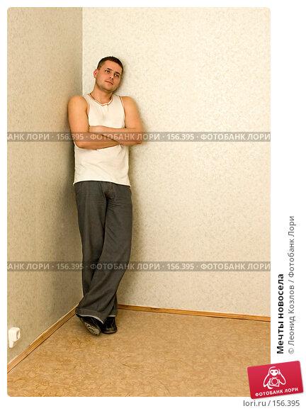 Мечты новосела, фото № 156395, снято 5 декабря 2007 г. (c) Леонид Козлов / Фотобанк Лори