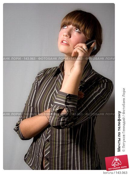 Мечты по телефону, фото № 143063, снято 16 ноября 2007 г. (c) Петухов Геннадий / Фотобанк Лори